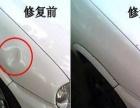 汽车吸坑凹陷修复