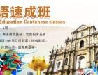 珠海粤语速成班 广东话 白话培训 粤语学习
