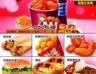 炸鸡汉堡加盟 11大系列上百个品种
