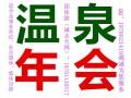 平谷京东大溶洞花水湾磁化温泉会议二日游