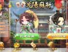 辽宁沈阳手机棋牌游戏捕鱼LUA热更新新软一直在创新