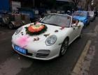保时捷911等大量豪车婚车出租,让您的婚礼与众不同