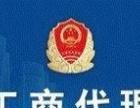 商标注册、公司注册、代理记账广州商标专利