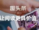西安本地企业网络推广服务,趣头条开户服务