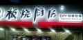 万尚城负一楼 商业街卖场 旺铺转让
