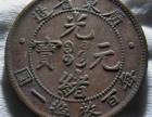 有哪些私下交易广东省造光绪元宝铜币的公司