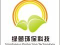 绵阳除甲醛-专业室内空气治理专家-四川绿萝环保科技