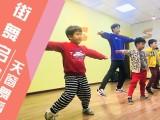 顺义天窗舞蹈街舞 中国舞