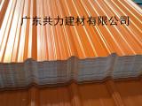 共力提供免费拿样PVC波浪瓦 美观消声中高档建筑坡面瓦耐用胶瓦