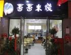 上海香香米线加盟费多少,上海香香米线加盟电话