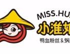 小淮娘鸭血粉丝 全国 拥有三种口味的鸭血粉丝汤的品牌