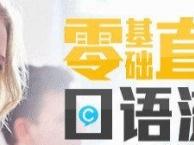 海珠学英语口语多少钱,广州常用英语口语速成班