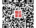 北京福达家政为您提供保姆钟点工服务