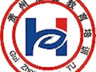 贵州宏图教育2017年贵州特岗教师或事业单位招考面试培训开班