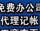 杭州免费大学生创业咨询免费办公司低价代理记帐