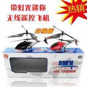 升级版二通遥控直升飞机带灯光迷你遥控飞机遥控飞机厂家直销