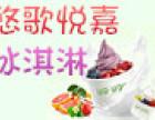 悠歌悦嘉冰淇淋加盟