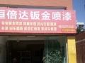解放东街 北京东路在水一方恒倍达钣金喷漆