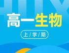 上海高二生物補習,高二理綜,文綜,語數英課外補習班