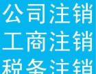 南开区代办长期不经营公司注销税务销户登报公示工商年检