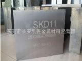 SKD11预硬料 冲子料 SKD11熟料