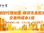 天津深圳金融加盟代理哪家好?股票期货配资怎么代理?