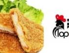 第一佳鸡排加盟连锁店火爆招商中