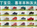 九月鞋业加盟 鞋 投资金额 1万元以下