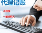 武汉代理记账(150元起+上门取票)