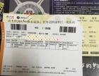 出售两张980周杰伦重庆演唱会门票