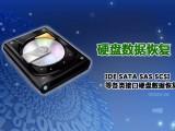 SAMSUNG移动硬盘数据恢复保修点三星硬盘