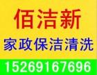 济南佰洁新家政公司 专业新装修房 出租房保洁 空房保洁