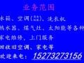 湘潭南方家电维修中心/空调/洗衣/热水器/冰箱/燃气灶/维修
