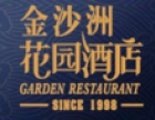 金沙洲花园酒店加盟