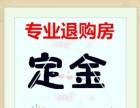 深圳买房定金 纠纷中 定金能不能退呢