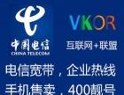 合肥地区电信智能产品,电信宽带200M不限时!