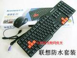 联想鼠标键盘套装 办公游戏有线键鼠套装 台式机电脑键盘鼠标批发