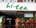 Hi Tea加盟怎么样 Hi Tea加盟全国300家店店火爆