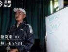 新手学说唱,深圳哪里学说唱,学嘻哈Rap饶舌哪里好