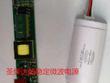 LED雷达微波感应电源 雷达感应日光灯驱动电源 智能电源 T8