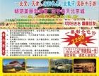 遂宁新闻北京、天津、北戴河、洛阳双卧10日游专列
