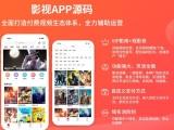 北京地区影视app源码,适合各类型的影视APP开发