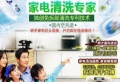 做家电清洗需要用到什么设备?绿之源家电清洗