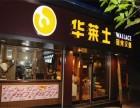 华莱士快餐汉堡加盟利润怎么样?华莱士快餐店加盟费多少?