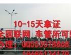 黄南特价优惠中 欢迎咨询 一次性收费i