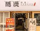 上海隐烫加盟费多少 2018年加盟店赚钱吗