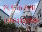 上海闵行区汽车吊出租 江川路25吨汽车吊出租 大型机械移位