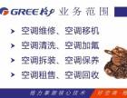 郑州市空调维修服务电话/挂机/柜机/吸顶机/中央空调