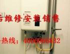 石家庄大拇指热水器(各点~售后服务维修热线是多少电话?