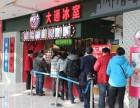 北京奶茶加盟 大通冰室加盟费多少 大通冰室怎么样